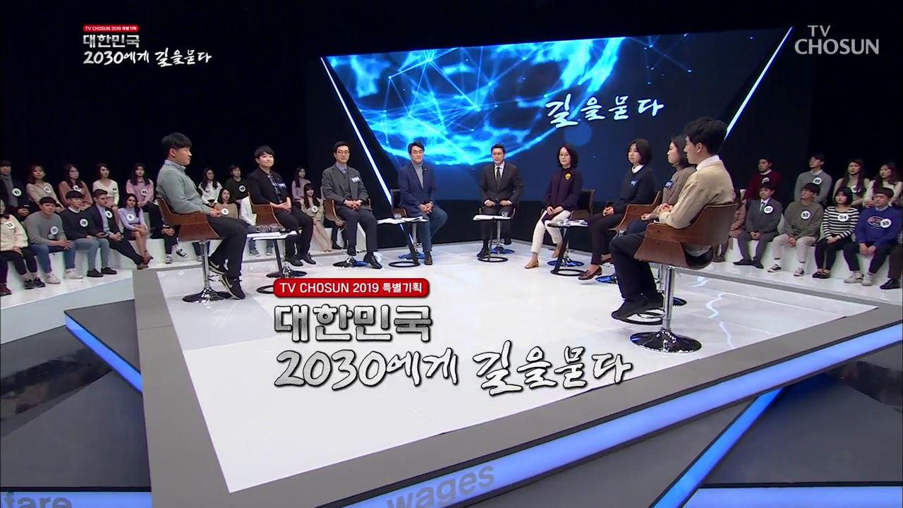 [신년특집 대토론] 2019 대한민국, 2030에게 길을 묻다