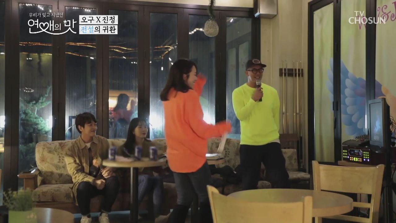 연애의 맛 21회