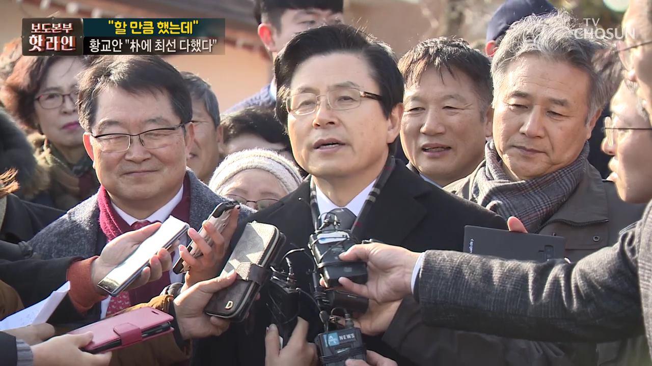 보도본부 핫라인 463회