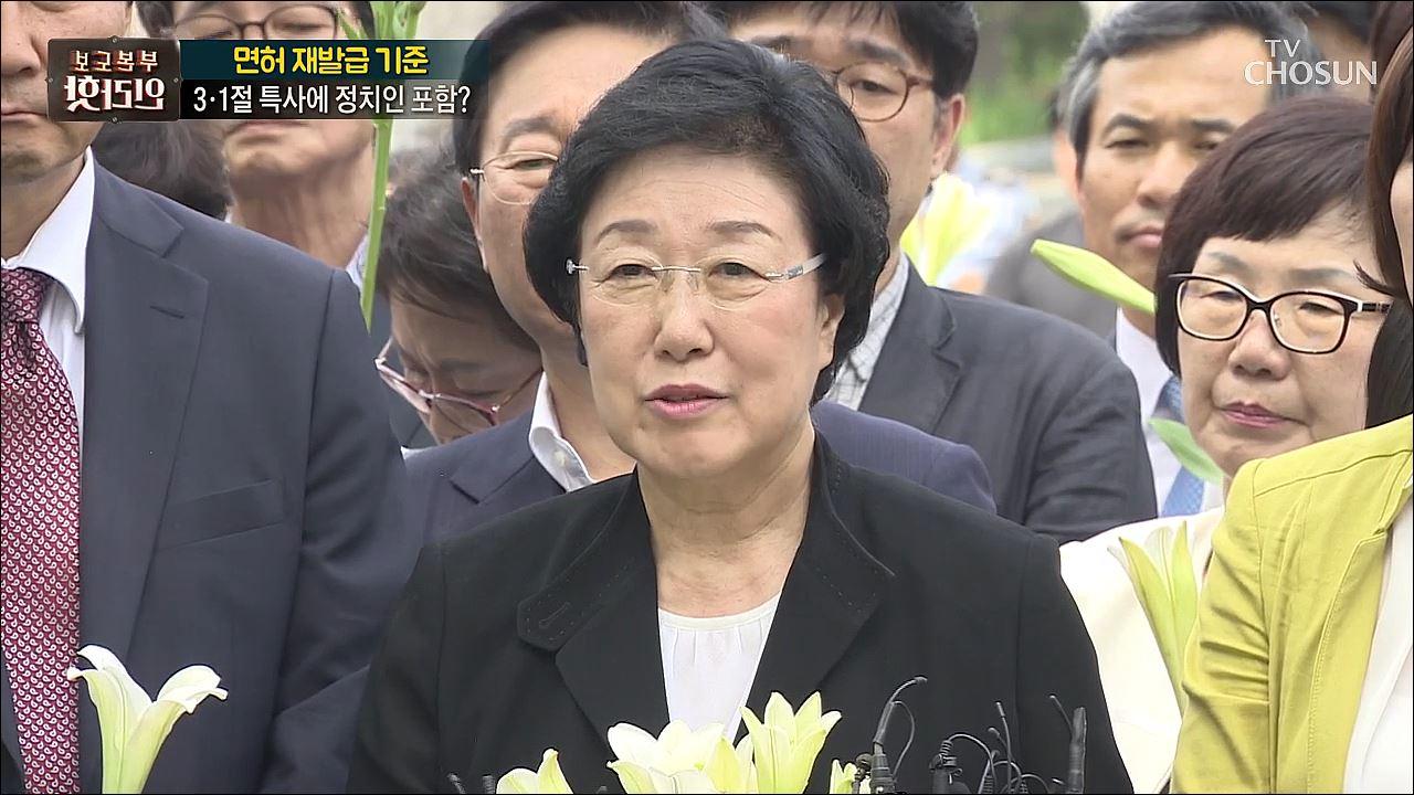 보도본부 핫라인 465회