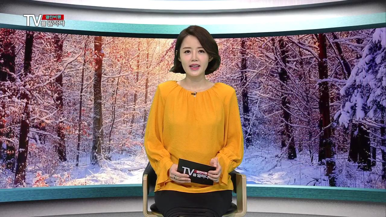 열린비평 TV를 말하다 447회