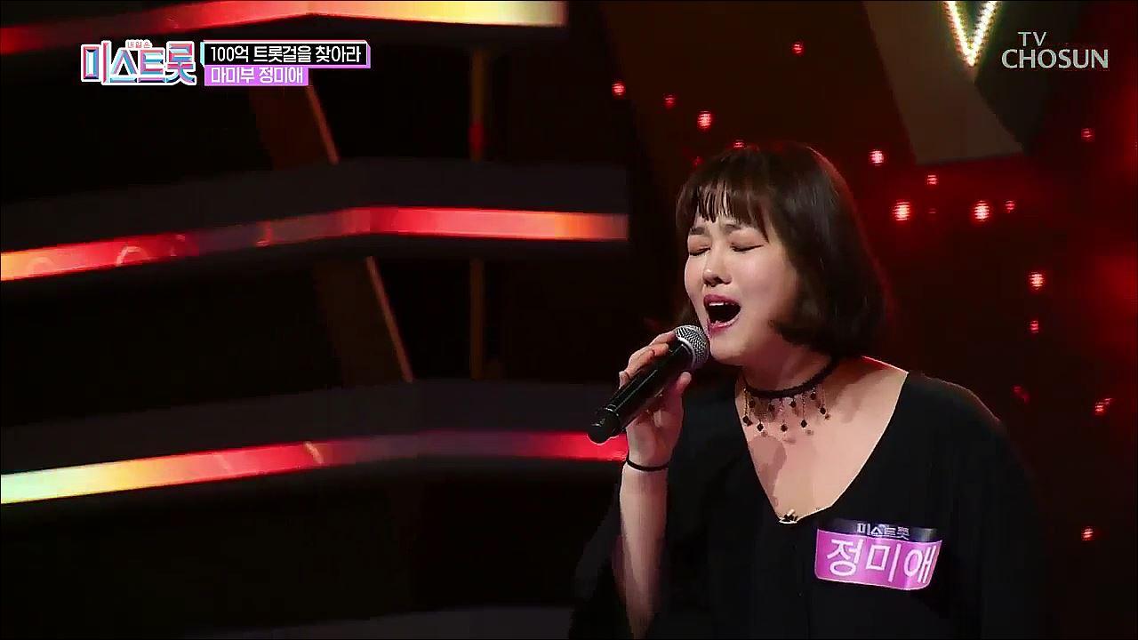 미스트롯 2회