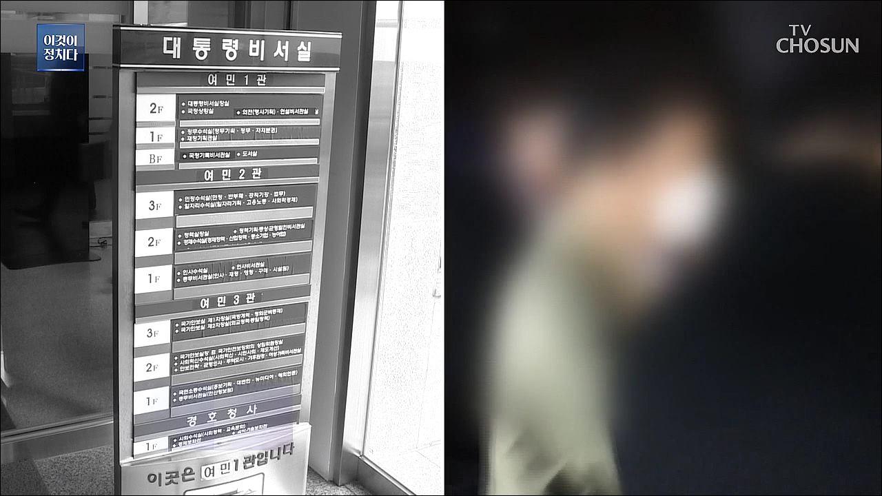 시사쇼 이것이 정치다 344회