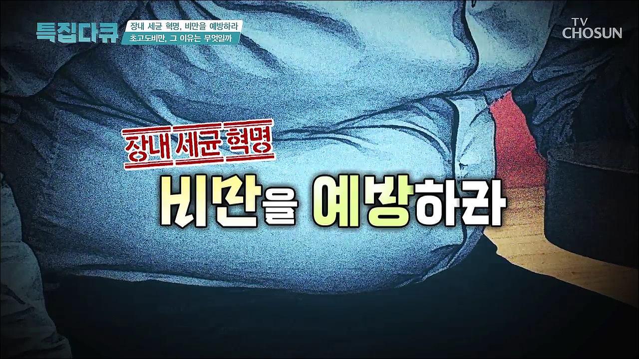 특집다큐 28회 - 장내 세균혁명 비만을 예방하라