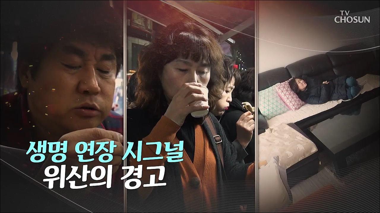특집다큐 29회 - 생명 연장 시그널 위산의 경고