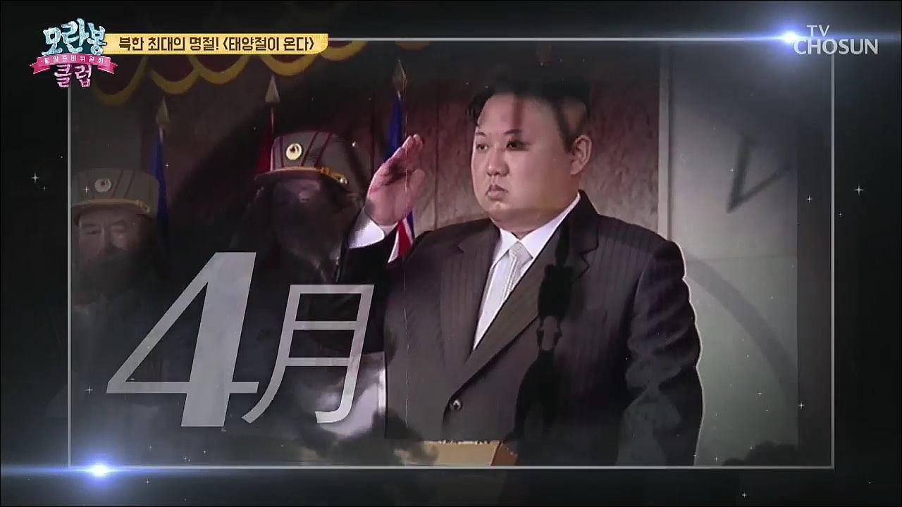 모란봉 클럽 183회