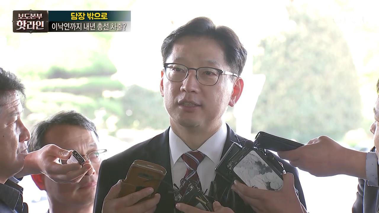 보도본부 핫라인 511회