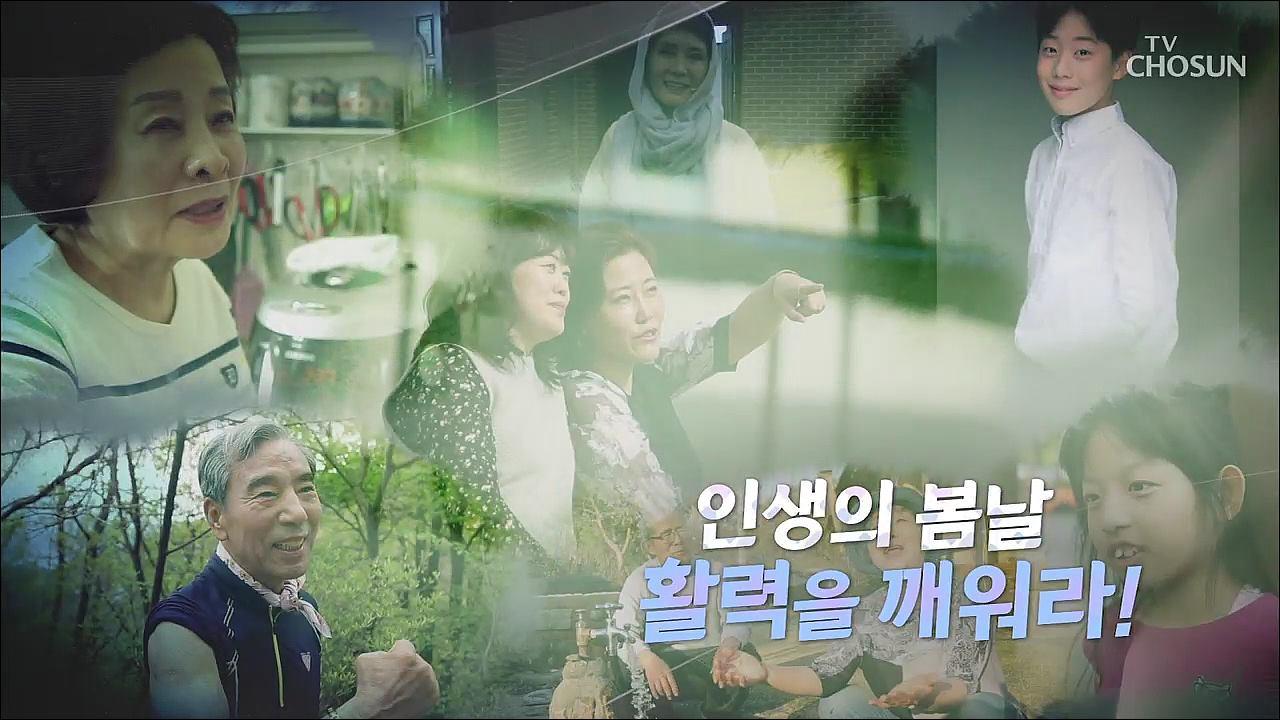 특집다큐 34회 - 인생의 봄날 활력을 깨워라