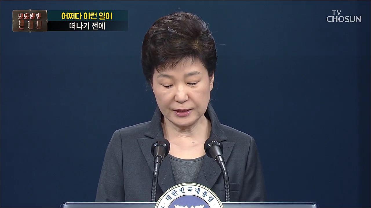 보도본부 핫라인 531회
