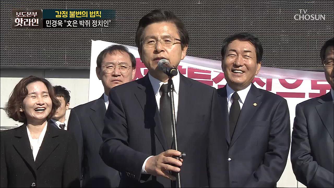 보도본부 핫라인 533회