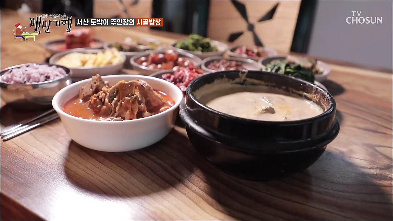 식객 허영만의 백반기행 2회