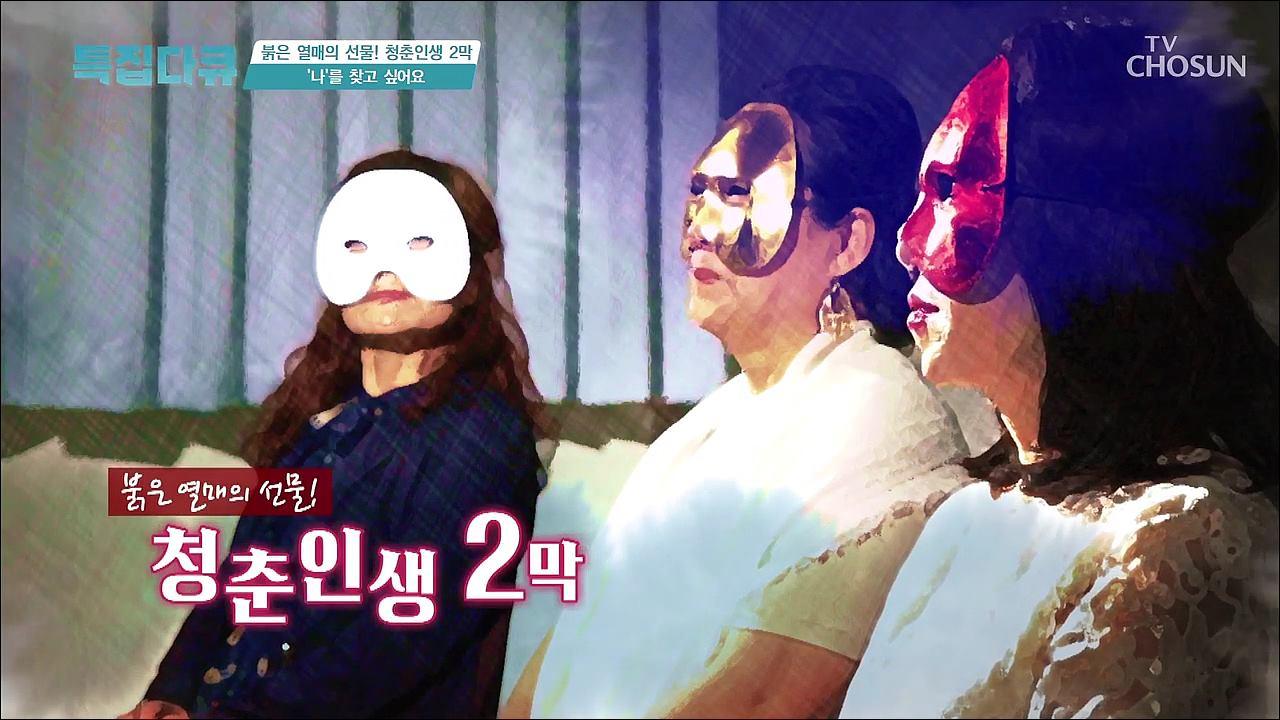 특집다큐 37회 - 붉은 열매의 선물! 청춘인생 2막