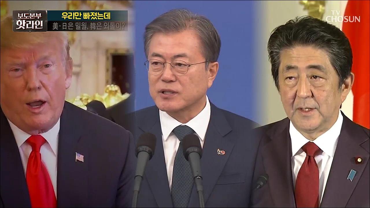보도본부 핫라인 538회