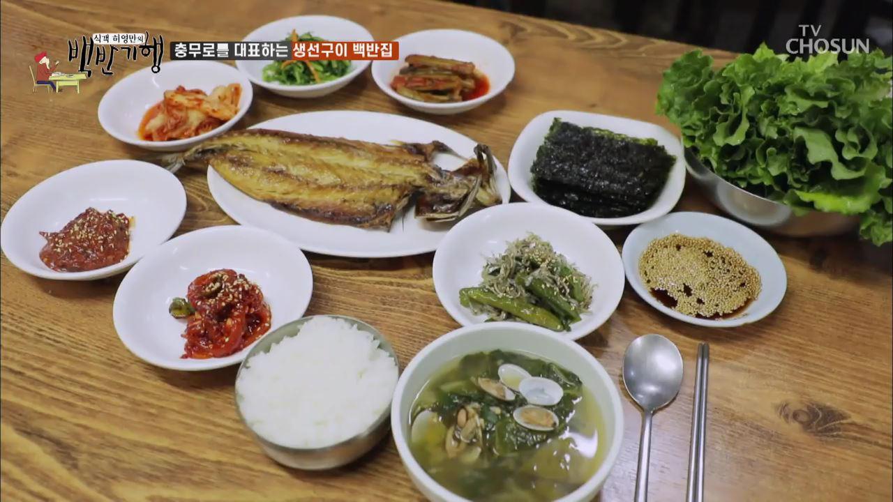 식객 허영만의 백반기행 3회