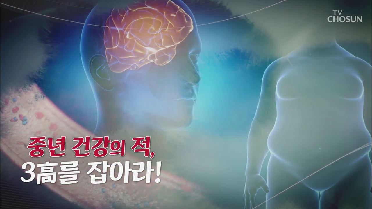 특집다큐 38회 - 가족 건강 프로젝트 3高를 잡아라!