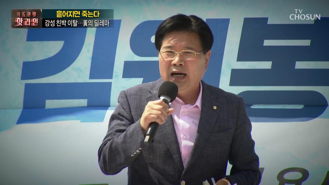보도본부 핫라인 551회