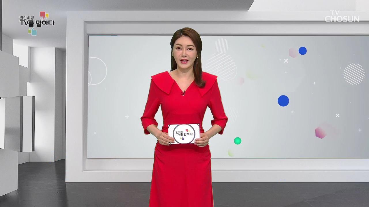 열린비평 TV를 말하다 479회
