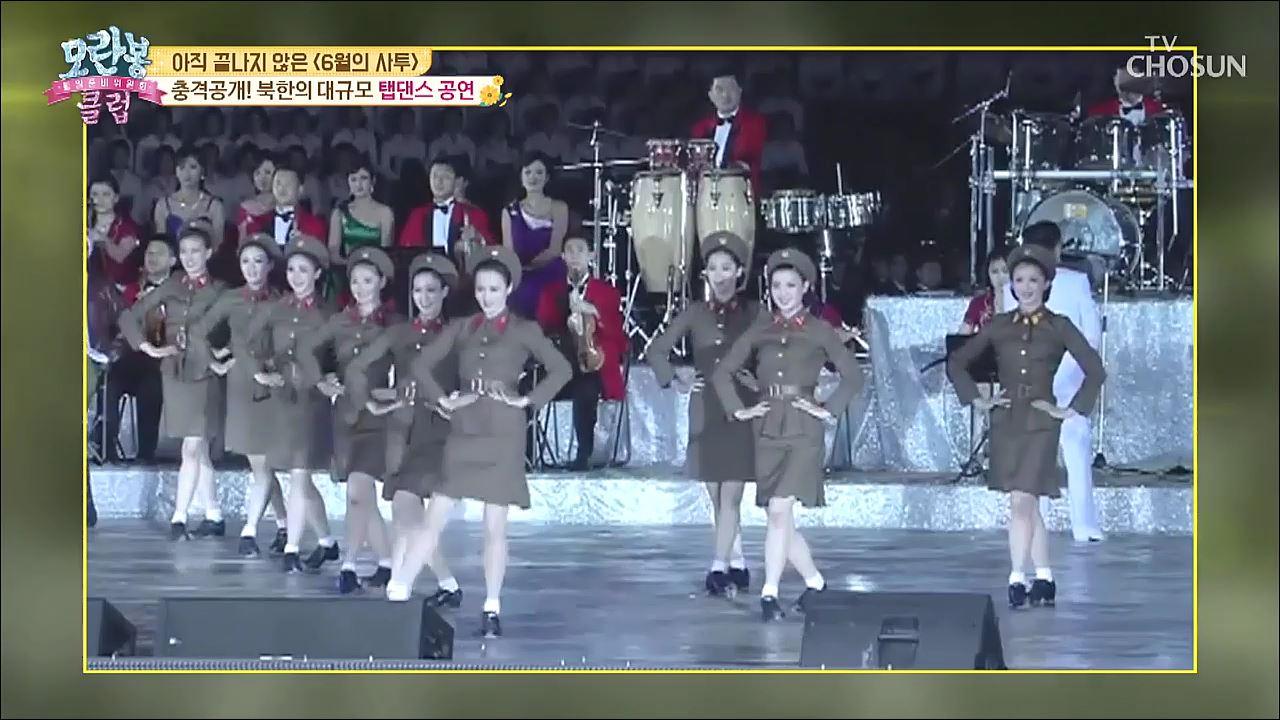 모란봉 클럽 193회