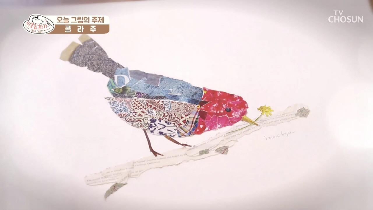 그림의 재발견 이웃집 화가 14회