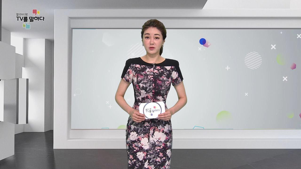 열린비평 TV를 말하다 484회