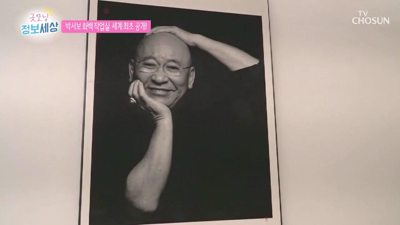 굿모닝 정보세상 47회