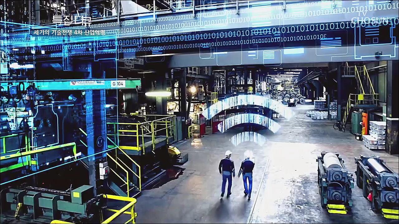 세기의 기술전쟁 4차 산업혁명