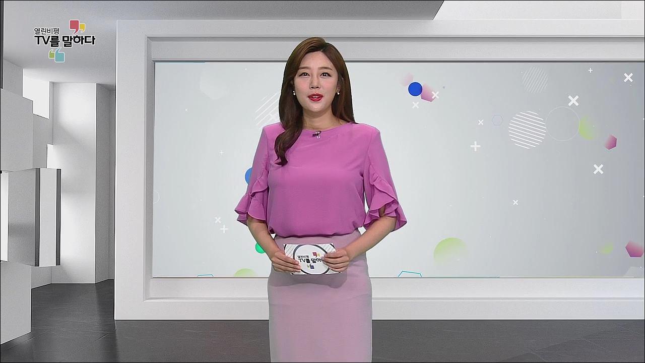 열린비평 TV를 말하다 492회