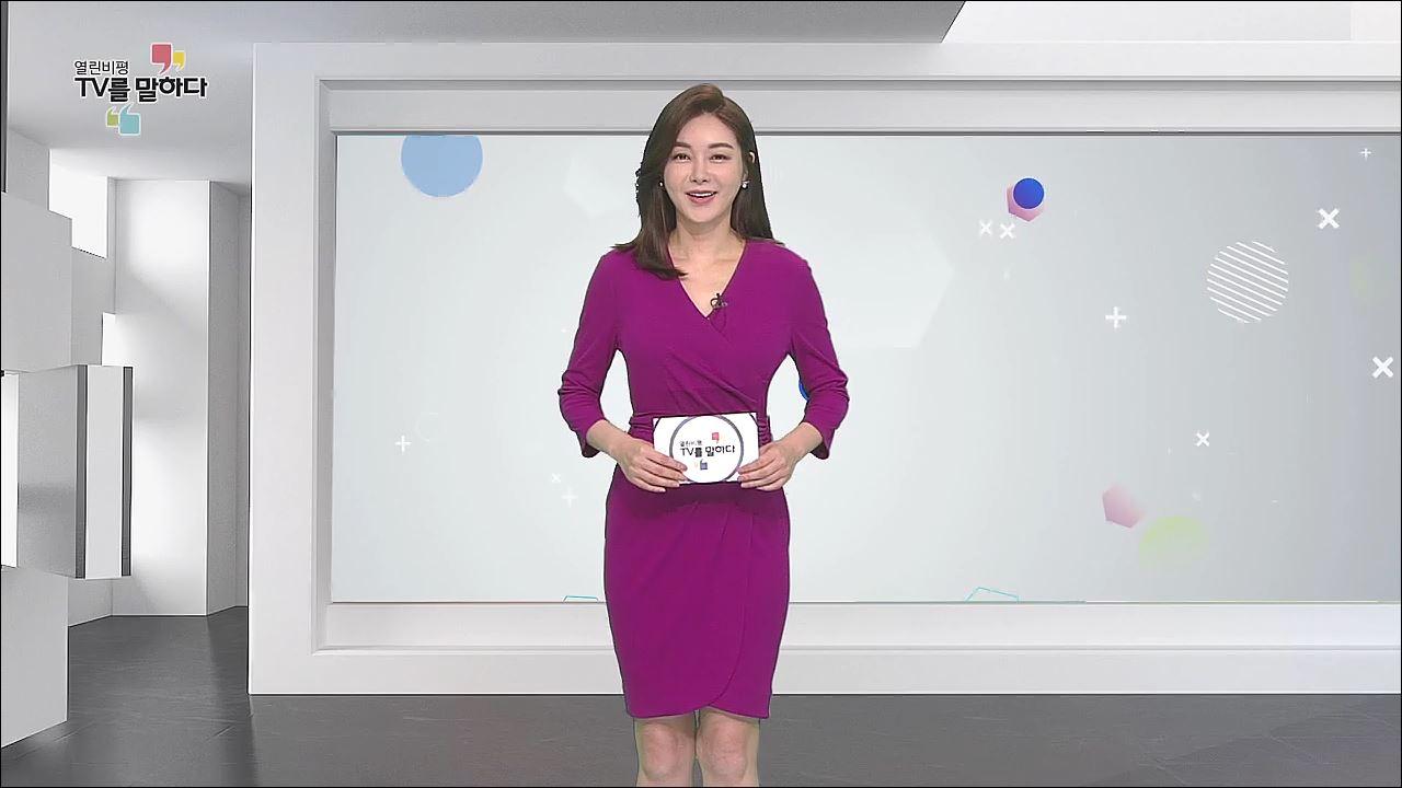 열린비평 TV를 말하다 499회
