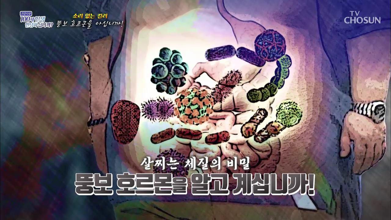 건강다큐 53회 - 살찌는 체질의 비밀 뚱보 호르몬을 알고 계십니까!