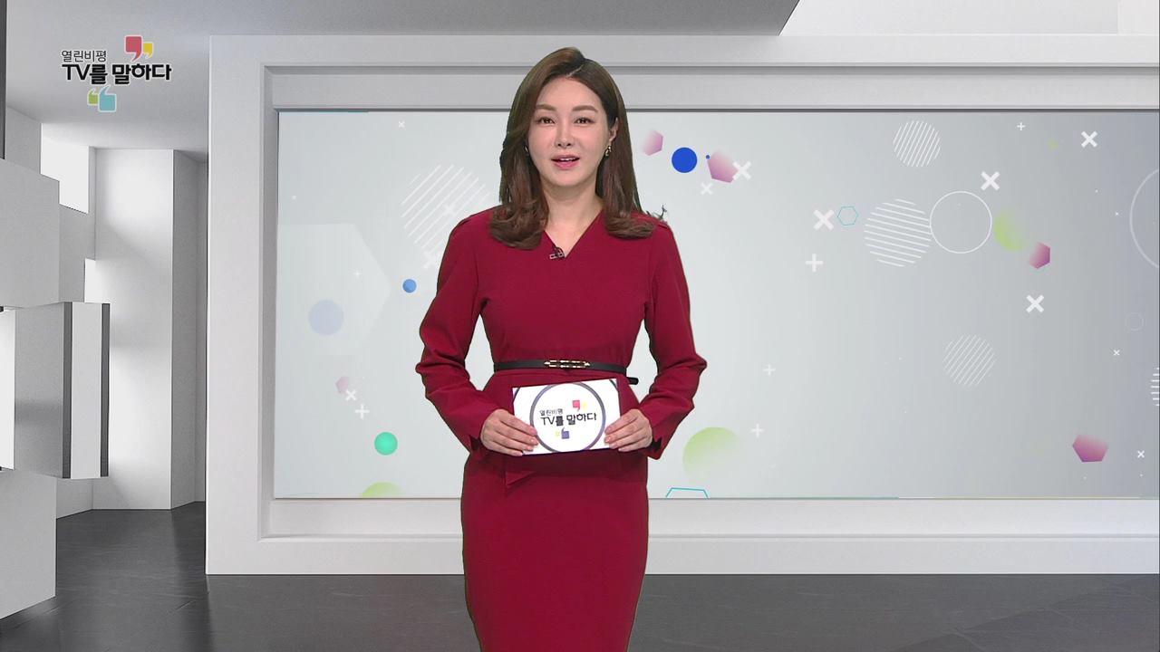 열린비평 TV를 말하다 508회
