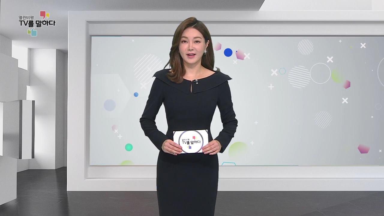 열린비평 TV를 말하다 509회
