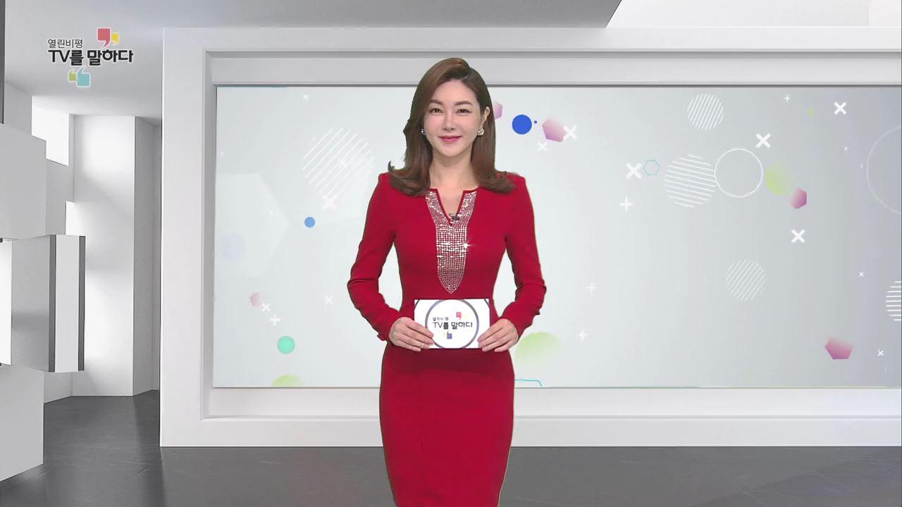 열린비평 TV를 말하다 510회