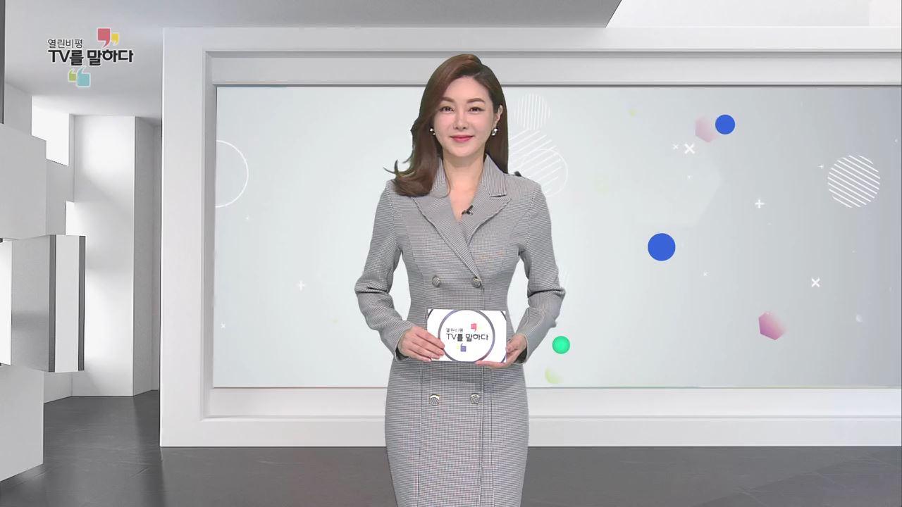 열린비평 TV를 말하다 511회