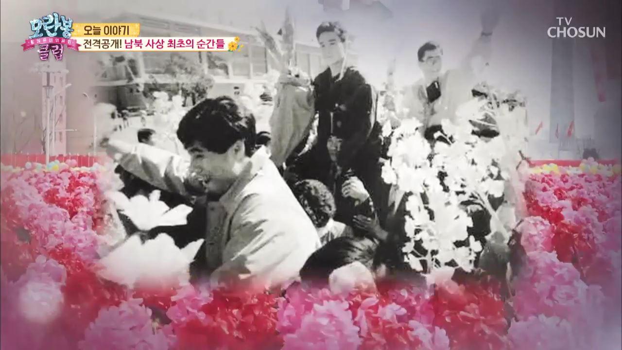 모란봉 클럽 209회
