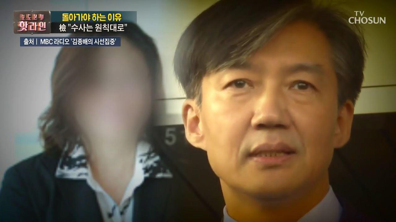 보도본부 핫라인 633회