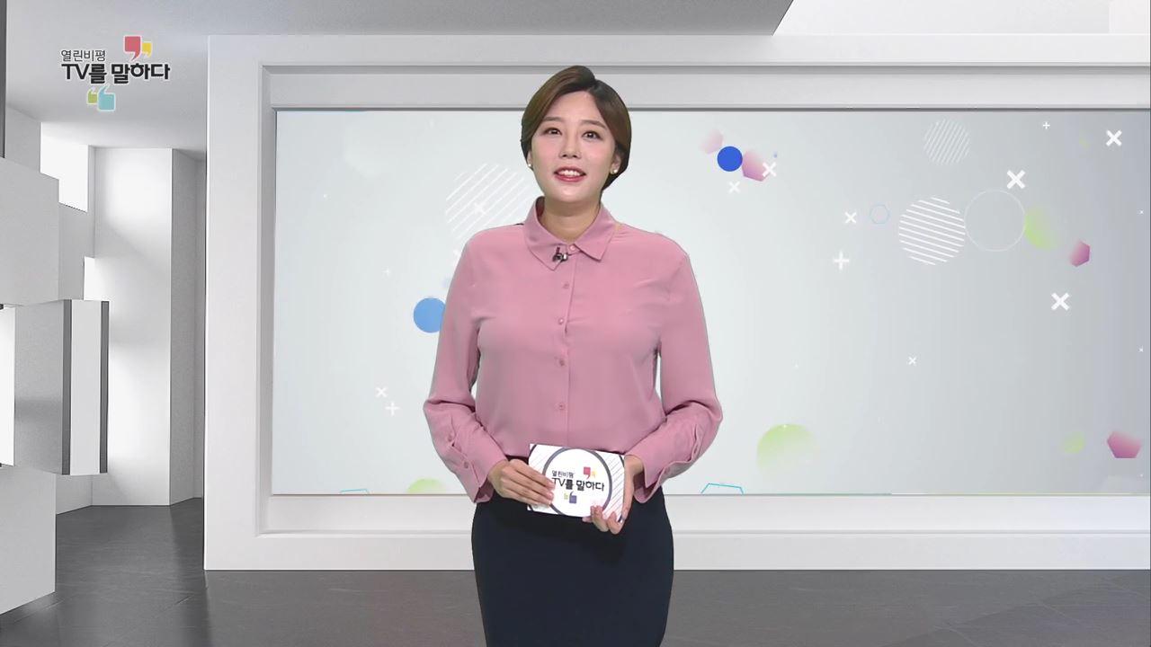 열린비평 TV를 말하다 512회