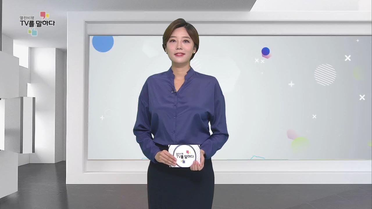 열린비평 TV를 말하다 513회