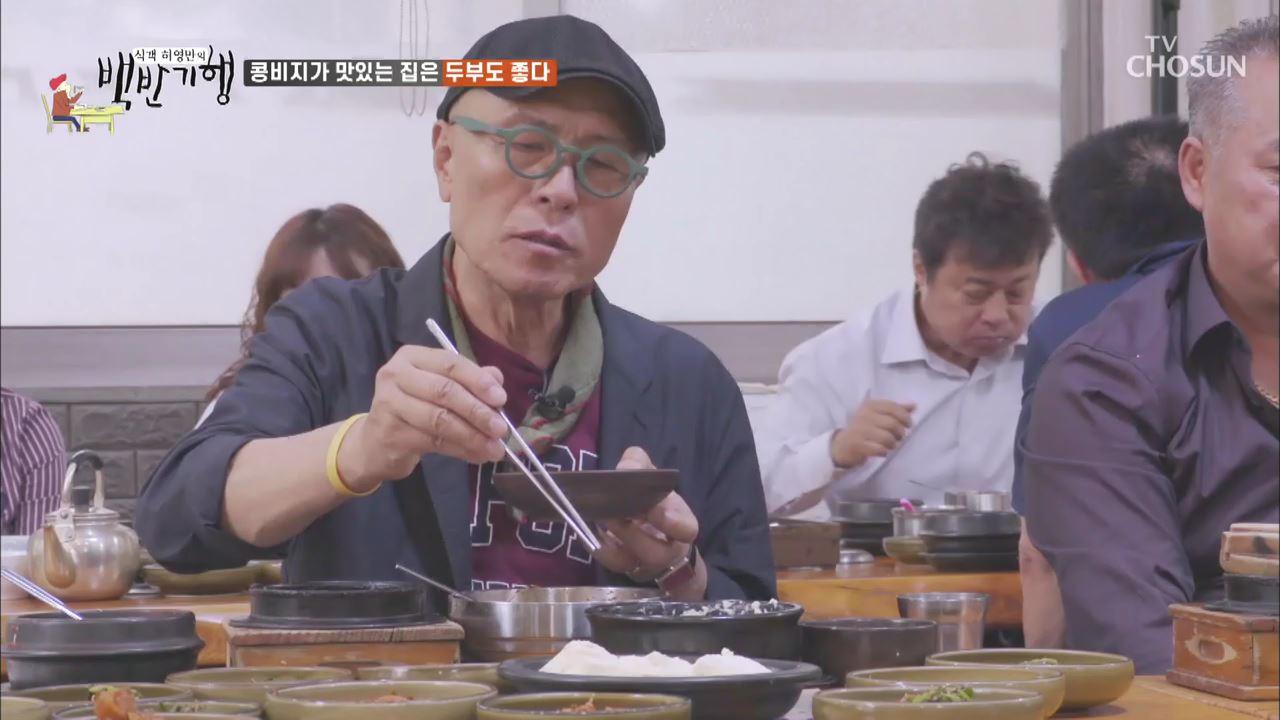 식객 허영만의 백반기행 21회