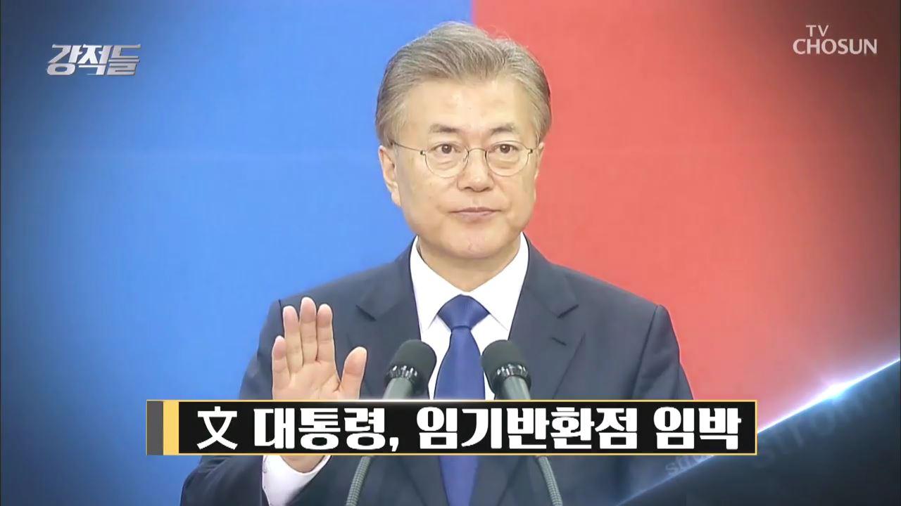 강적들 305회