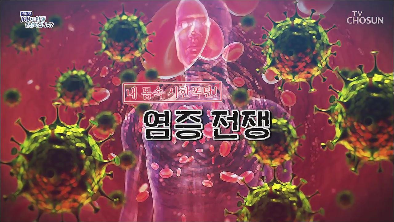 건강다큐 61회 - 내 몸속 시한폭탄! 염증의 공포