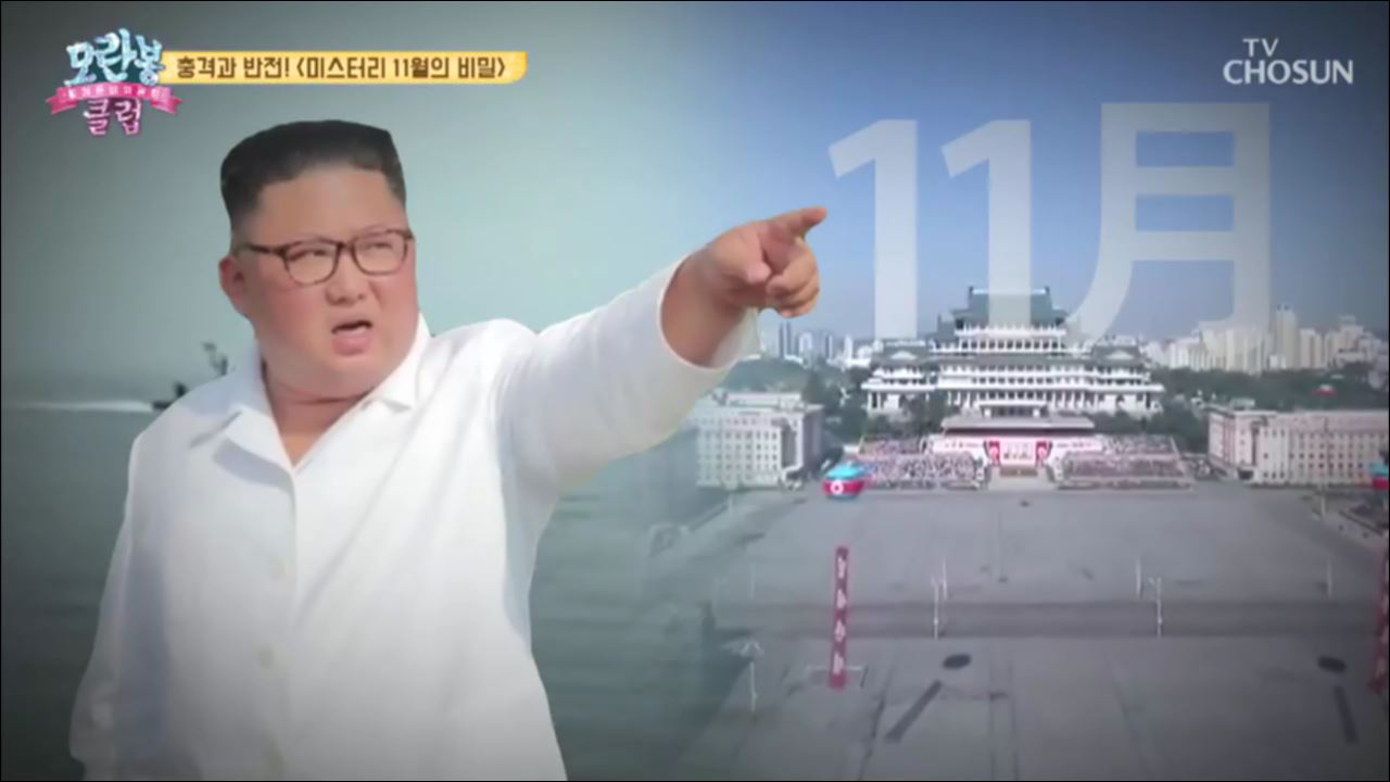 모란봉 클럽 213회