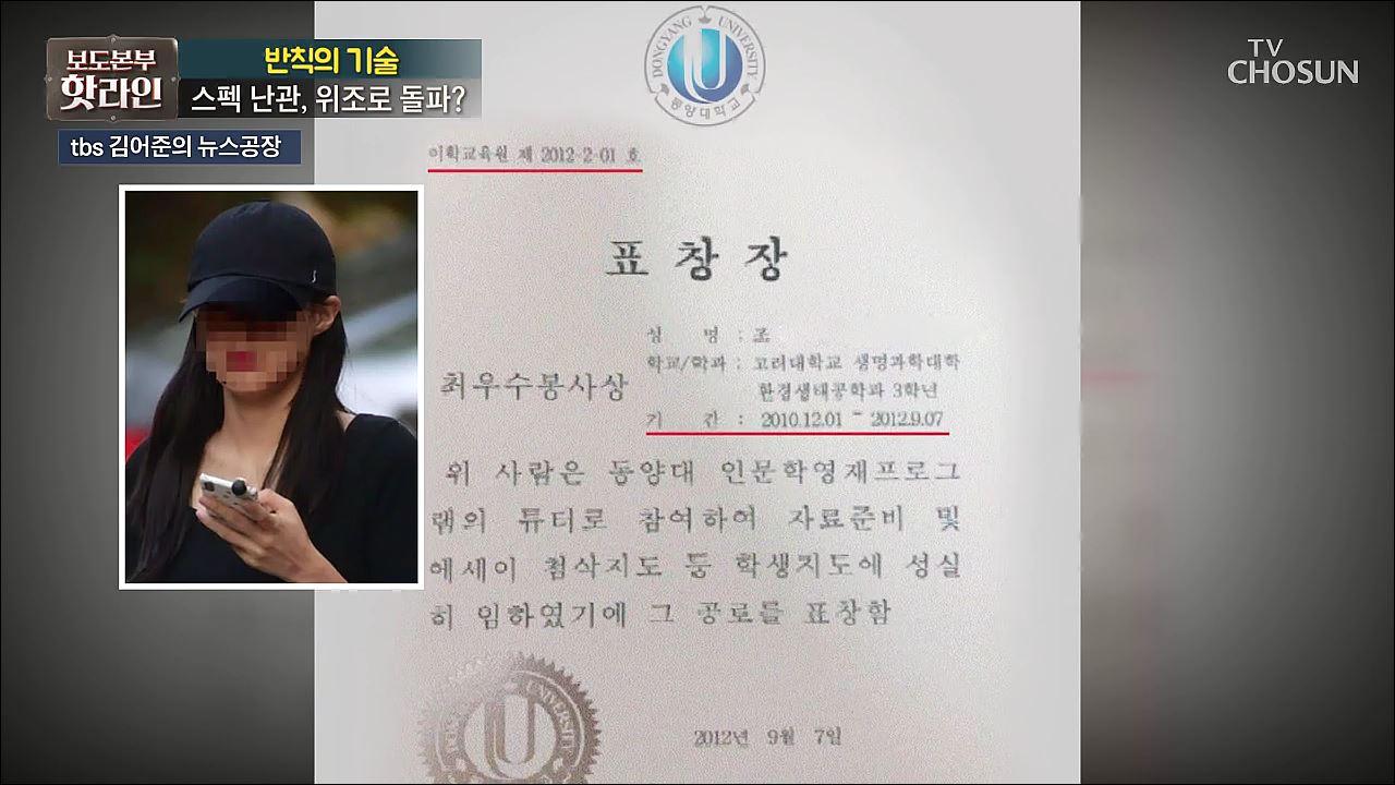 보도본부 핫라인 653회