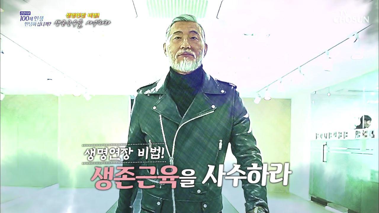 건강다큐 63회 - 생명연장 비법! 생존근육을 사수하라