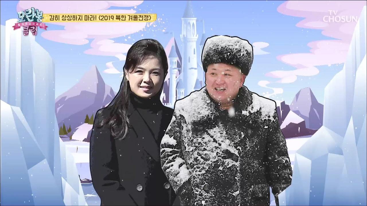 모란봉 클럽 216회
