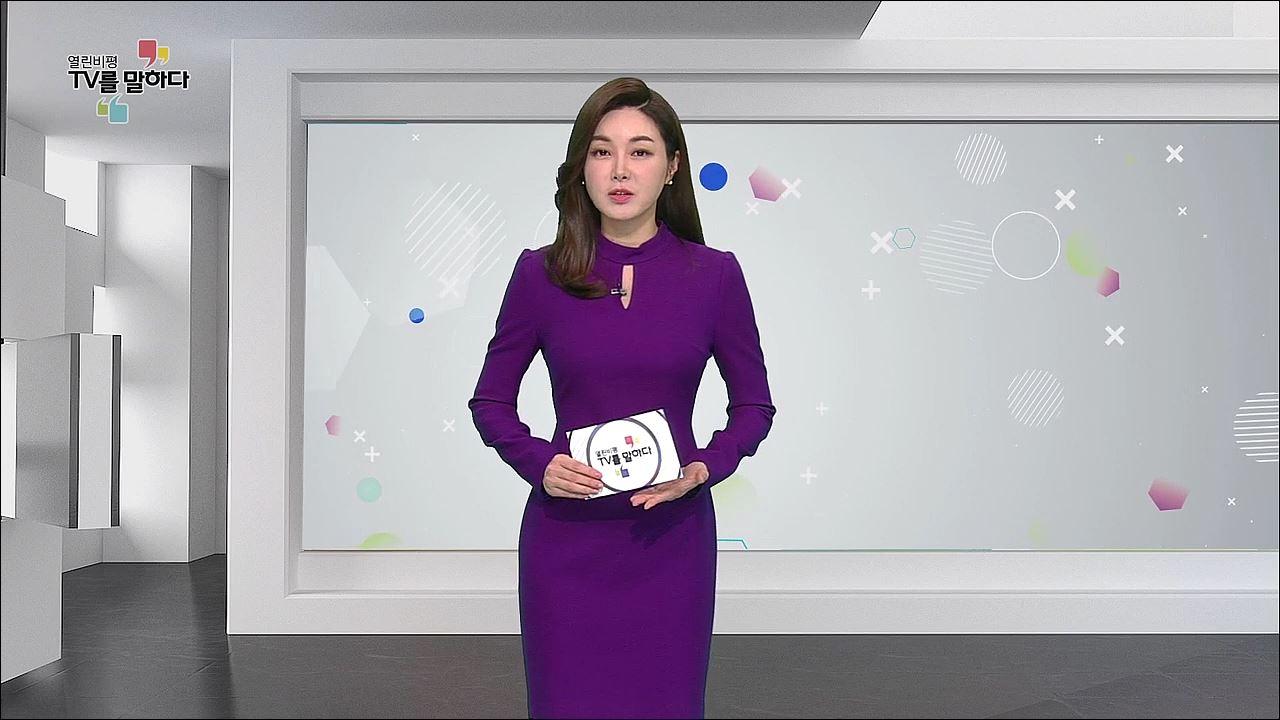 열린비평 TV를 말하다 526회