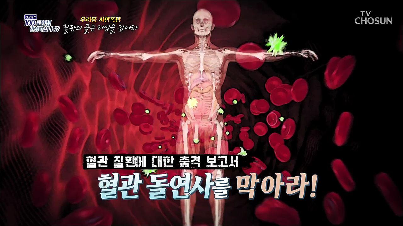 건강다큐 65회 - 우리몸 시한폭탄 혈관의 골든 타임을 잡아라