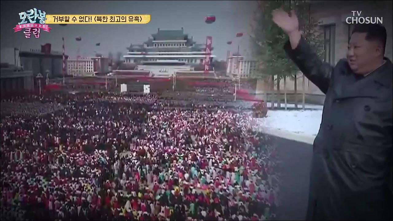 모란봉 클럽 218회