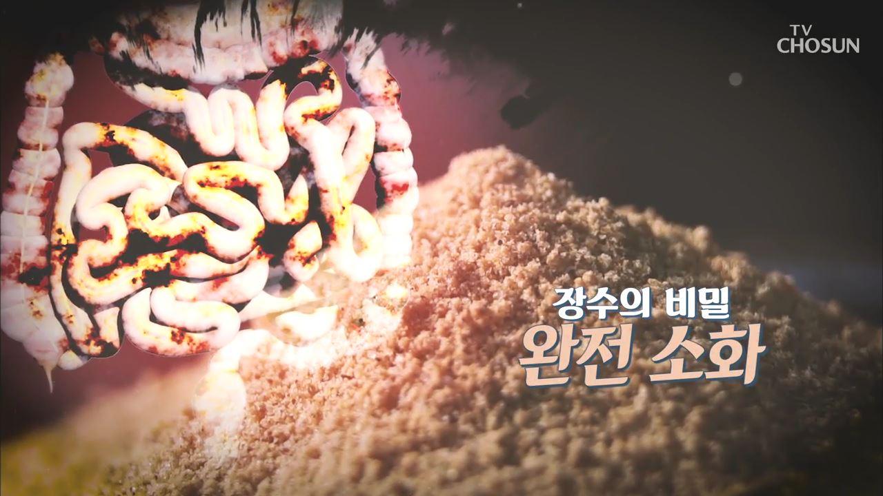 건강다큐 68회 - 장수의 비밀 완전 소화