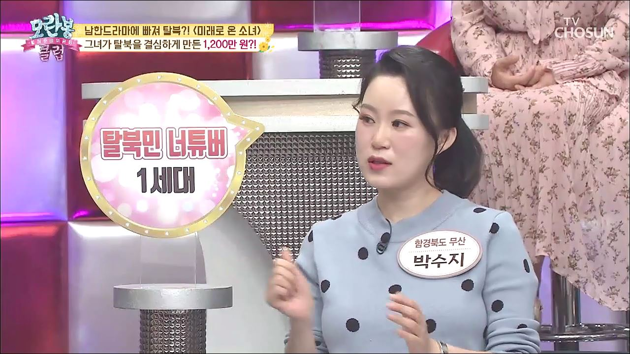 모란봉 클럽 220회