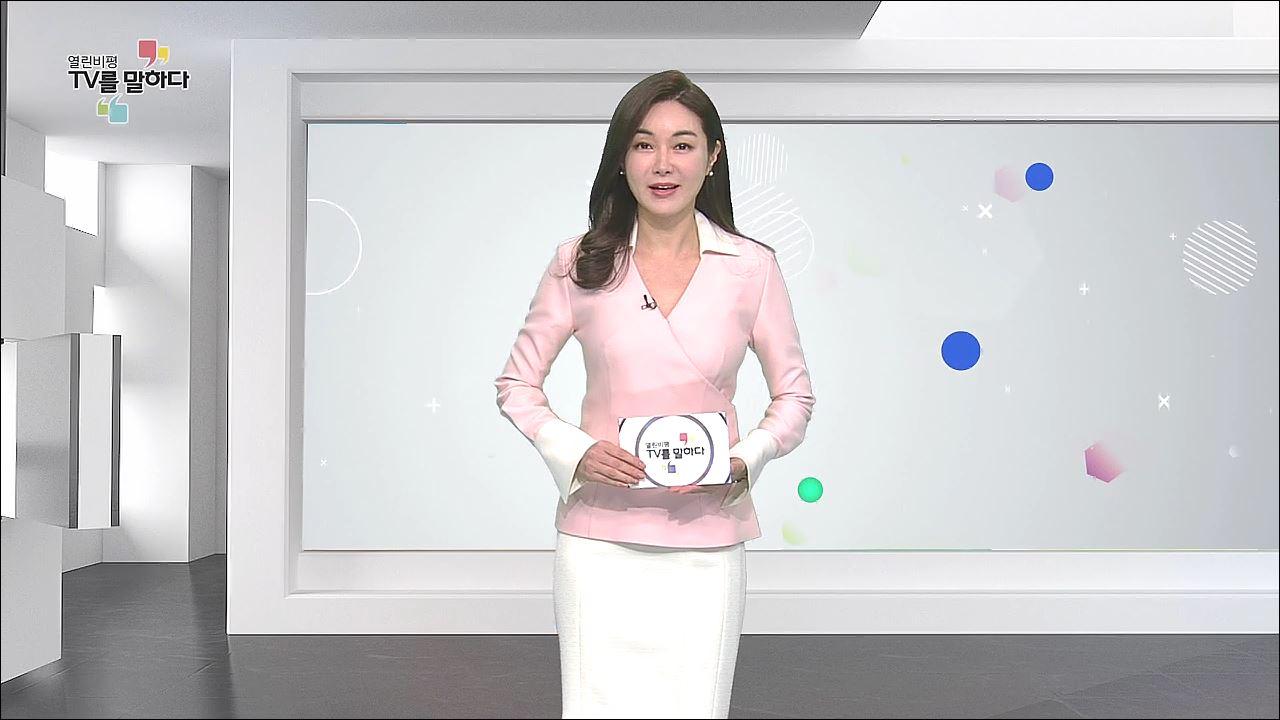 열린비평 TV를 말하다 536회